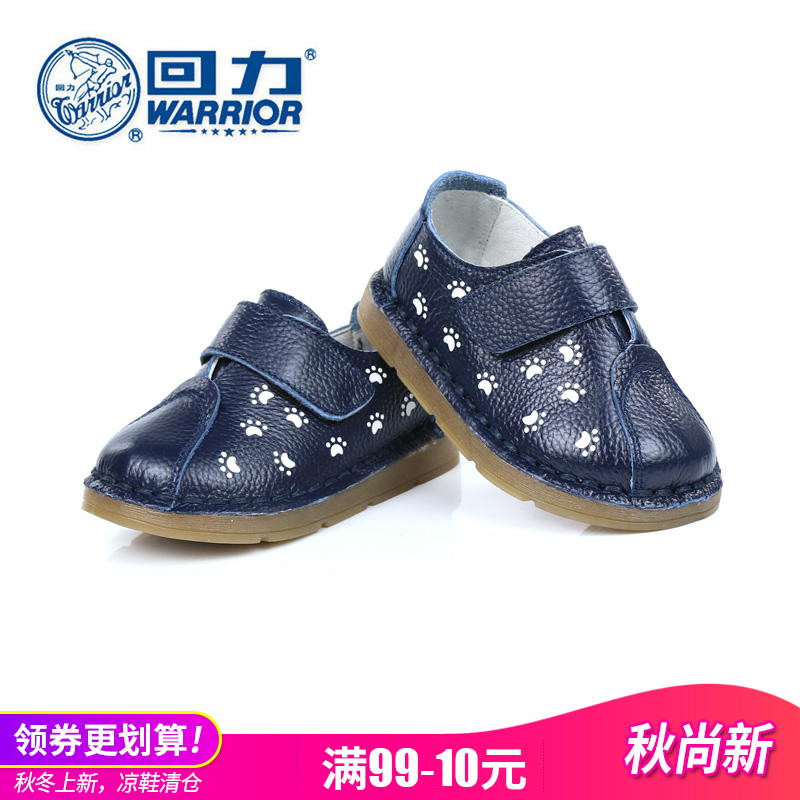 牛筋牛皮童鞋