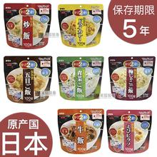 日本原产SATAKE佐竹干燥米饭户外超轻速食自驾徒步春游方便米