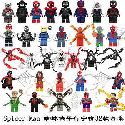 漫威乐高蜘蛛侠平行宇宙Spider-Man拼装积木人仔超级英雄男孩玩具