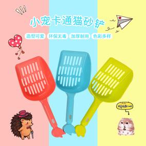 【小小爱e宠】专业刺猬上手用铲子 刺猬上手 厕所铲子 尿沙铲子