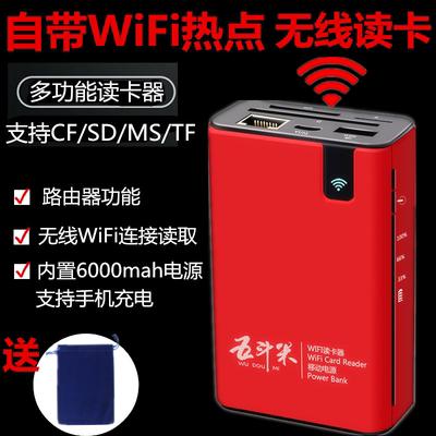 高速WiFi无线读卡器cf/tf/sd/u盘多合一移动读卡器充电宝路由功能