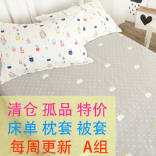Special Pure Cotton Bed Sheet Single Double Bed Cover Pillow Cover Single Child and Infant Cartoon Cotton Bed Cleaning Warehouse