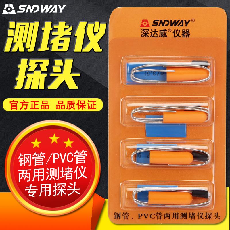 测堵仪探头电工管道测堵探测器探管器通用型PVC管线排堵器探头