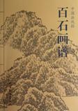 中国画线描正版百石画谱美术教材畅销书籍百石画谱