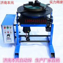 30公斤变位机自动旋转工作台管法兰环缝自动焊接变位机小型变位机