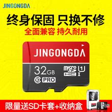 金弓达 32g内存卡micro sd卡class10高速内存储卡行车记录仪专用tf卡单反相机摄像头监控通用手机内存32g卡