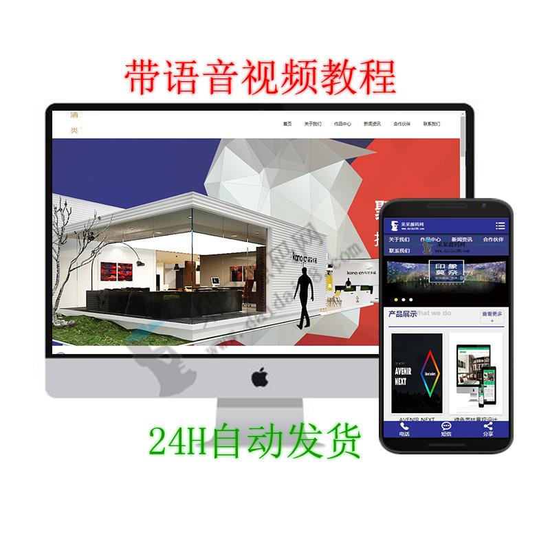 高端视觉创意网站源码(带手机数据同步)展位设计织梦dedecms模板