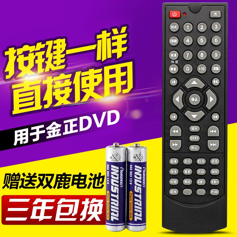 金正dvd遥控器原装