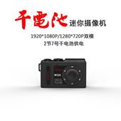 干电池微型摄像机头超迷你DV便携小相机1080P高清夜视监控录像MQ8
