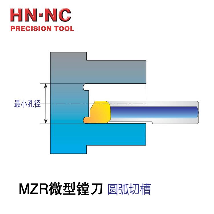 海纳MZL微型整体硬质合金精镗小孔刀具轴向端面圆弧切槽刀杆密封