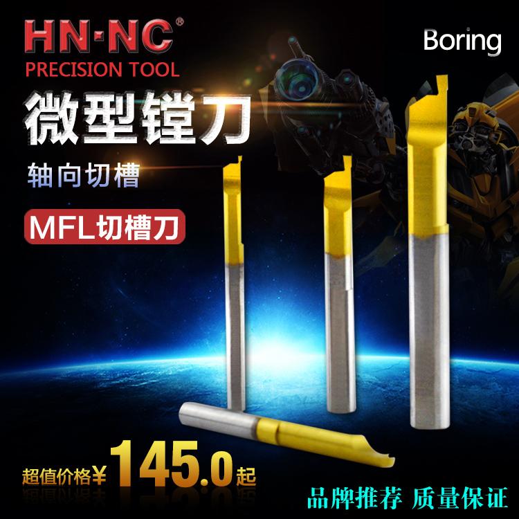 海纳MFL小孔硬质合金端面切槽内孔整体硬质合金轴向密封切槽刀杆