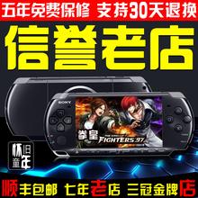 游戏机psp主机掌机怀旧GBA怀旧 感恩特价 索尼PSP3000全新原装