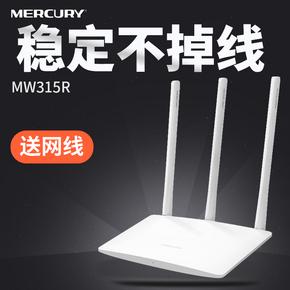 水星MW315R 三天线300M光纤无线路由器穿墙无线wifi家用信号放大