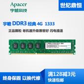 1600 包邮 1333台式机单面 DDR3 双面兼容1333 宇瞻4G Apacer