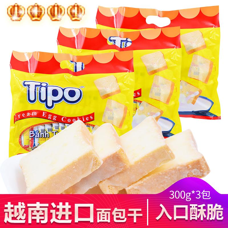 TIPO/友谊牌(越南)面包干300g*3进口食品饼干净900g面包片零食,网红进口零食面包干