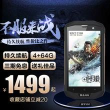 MANN ZUG 5S Q全网通双4G三防智能手机 电信军工正品防水超长待机