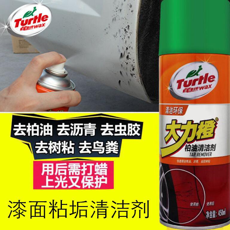 龟牌柏油沥青清洗剂汽车用不干胶清除剂去除清洁双面除胶剂洗车液