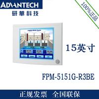 研华FPM-5151G-R3BE 15英寸XGA液晶显示屏工业监控1024x768分辨率