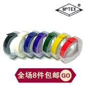 手帐之家韩国motex标签机不干胶打字机自粘色带9mmE101专用胶带