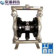F46膜 40不锈钢316 多功能气动隔膜泵 自吸泵泥浆泵杂质泵QBY图片