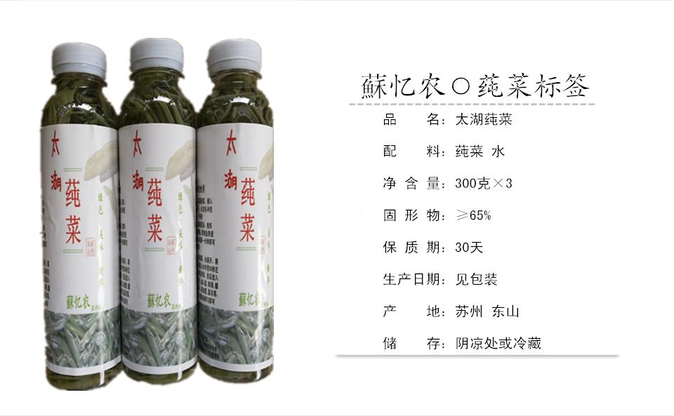 苏州太湖新鲜莼菜东山清水纯菜非西湖莼菜利川马蹄菜900克