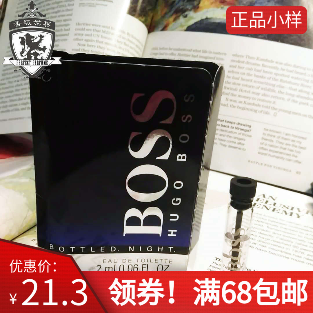 雨果波士夜自信男士香水小样 Hugo Boss Boss Bottled Night 2ml