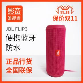 JBL Flip3万花筒无线蓝牙音箱4重低音便携式防水户外小音响低音炮
