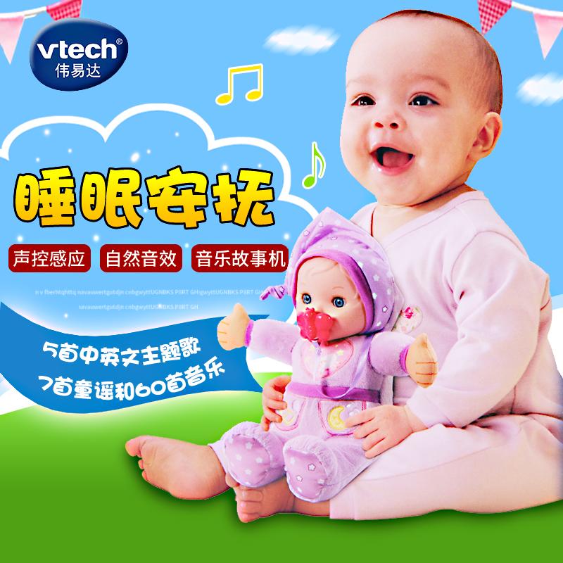 伟易达婴幼儿双语音乐早教声控感应睡眠安抚娃娃宝宝洋娃娃玩具