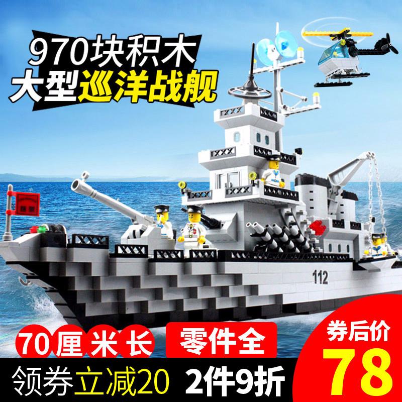 航空母舰拼装玩具