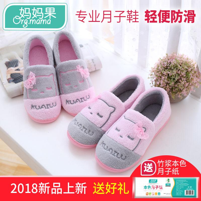包跟冬季月子鞋孕妇