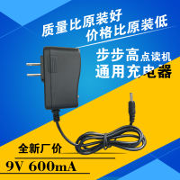Step by step high reading machine T500S universal charger 9V power adapter T600 T800 T900 T1 T2