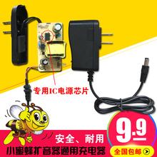 包邮小蜜蜂扩音器充电器5V喊话机9V通用型充电线教师专用10V圆孔