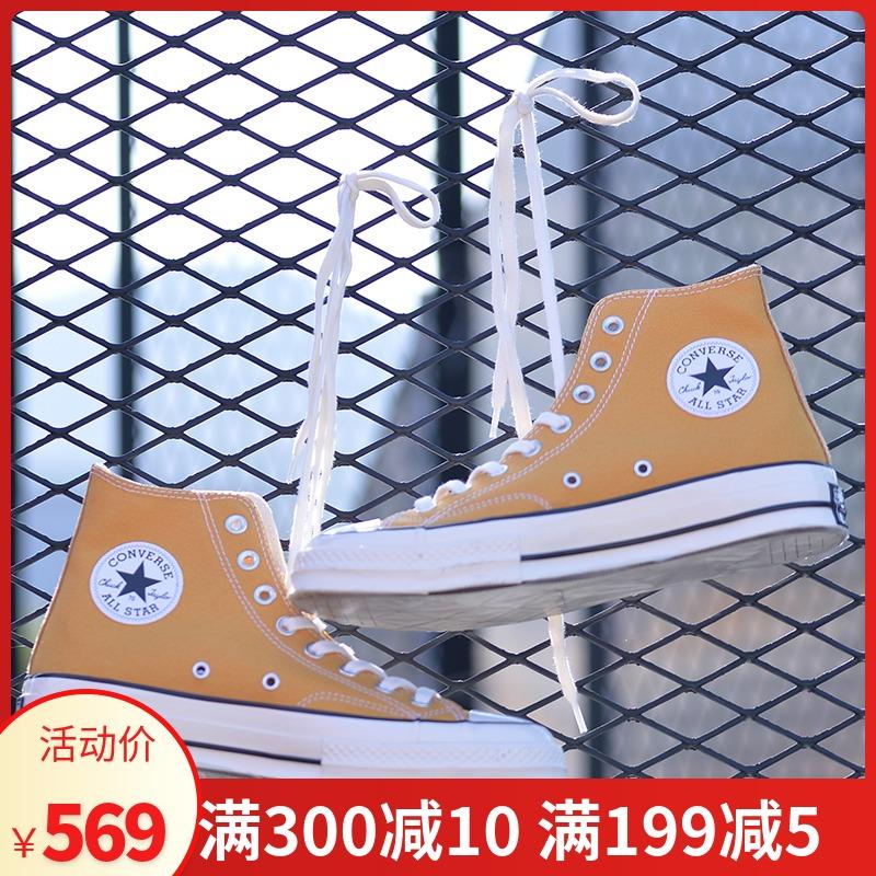 匡威正品1970s男女三星标经典高帮经典帆布鞋常青款黄色低162054C