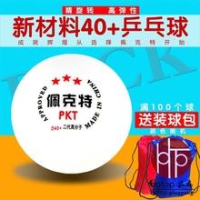 佩克特新材料40+乒乓球三星球训练球练习球 发球机用三星乒乓球