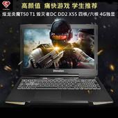 T50 DCi7游戲筆記本電腦LOL吃雞學生分期T1 C毀滅者DD2 炎魔 炫龍
