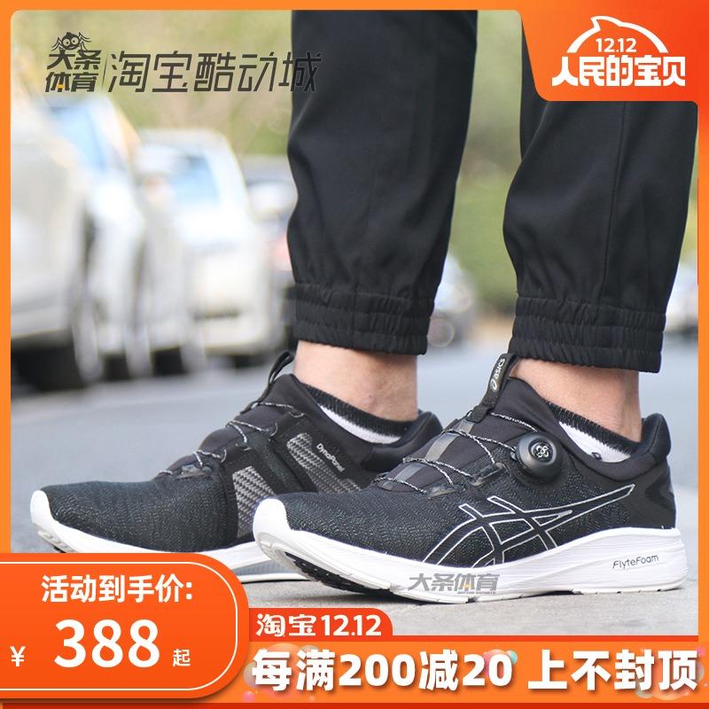 ASICS亚瑟士男鞋Dynamis 缓震轻便黑白竞速跑步鞋男T7D1N-9790