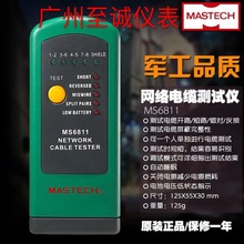 Authentic MASTECH Hua Yi MS6811 network network cable tester, line detector detector line checker