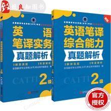 全国翻译资格考试二级英语笔译全2本实务真题解析 三级笔译 二级综合能力真题解析搭 现货catti二级笔译 综合二级实务新世界出版社