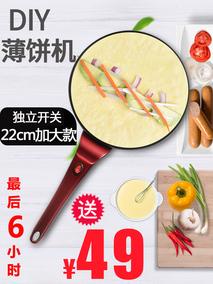 索福迈薄饼机春饼机家用电饼铛春卷皮千层皮煎饼锅自动迷你博饼机