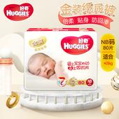 好奇金装婴儿纸尿裤NB码80片新生宝宝用品小号超薄透气初生尿不湿