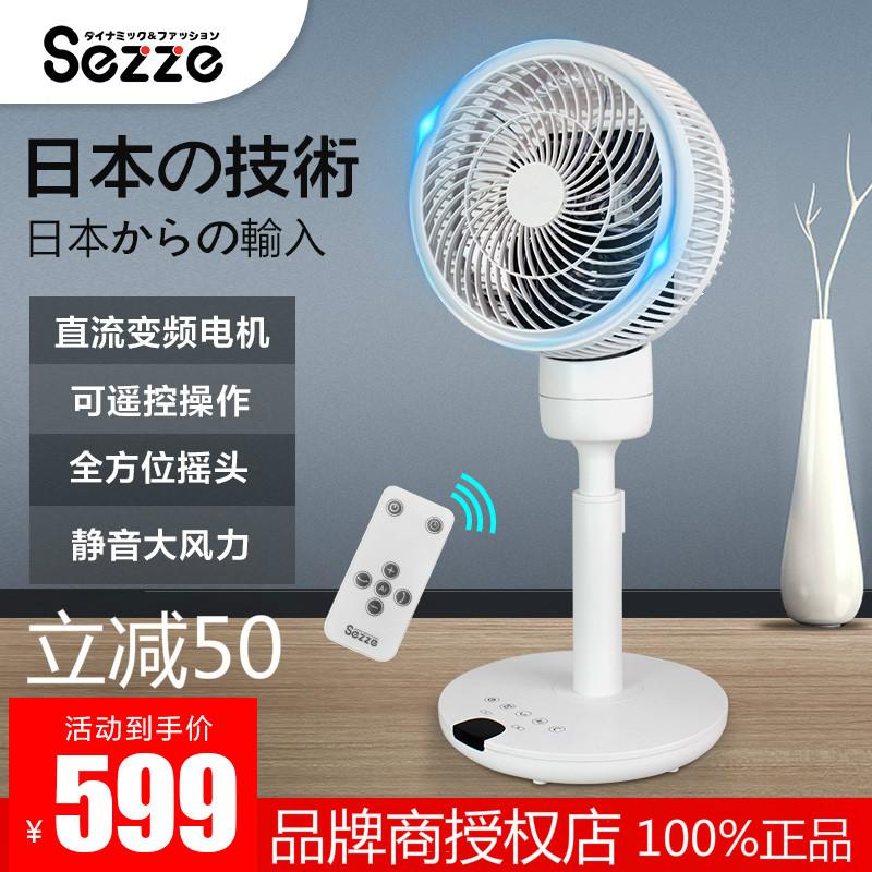 日本sezze西哲空气循环扇涡轮对流家用静音直流变频式落地电风扇