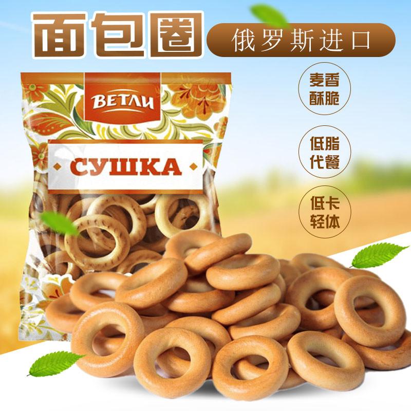 俄罗斯面包圈低糖低卡脂轻体进口韦特力牌小麦饼干早餐满38元包邮,网红进口零食面包干