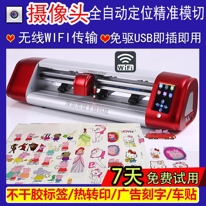 摄像头自动定位刻字机标签模切机热转印轮廓巡边切割广告割字机