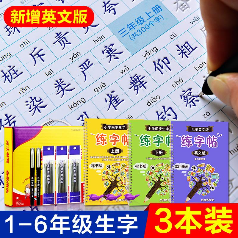 3本套装小学生楷书凹槽练字帖