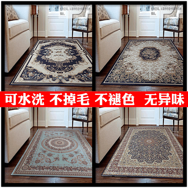 水洗薄地毯