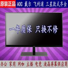 二手显示器高清超薄IPS27寸32寸LED监控录像液晶屏hdmi台式电脑2K