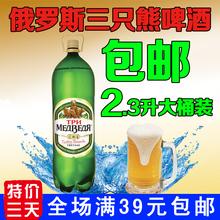 包邮俄罗斯进口啤酒三只熊啤酒纯麦聚会啤酒2.3升大桶装