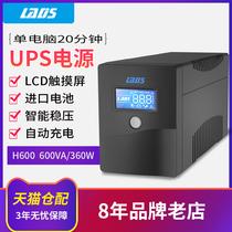 雷迪司UPS不间断电源H600稳压360W家用电脑停电备用电源20分钟