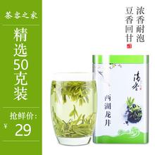 龙井2018新茶正宗西湖龙井茶散装 礼盒浓香型杭州直销春茶绿茶茶叶