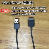 NW-A25 A45 A35 ZX100 ZX300 WM1A WM1Z MP3 WalkMan Line